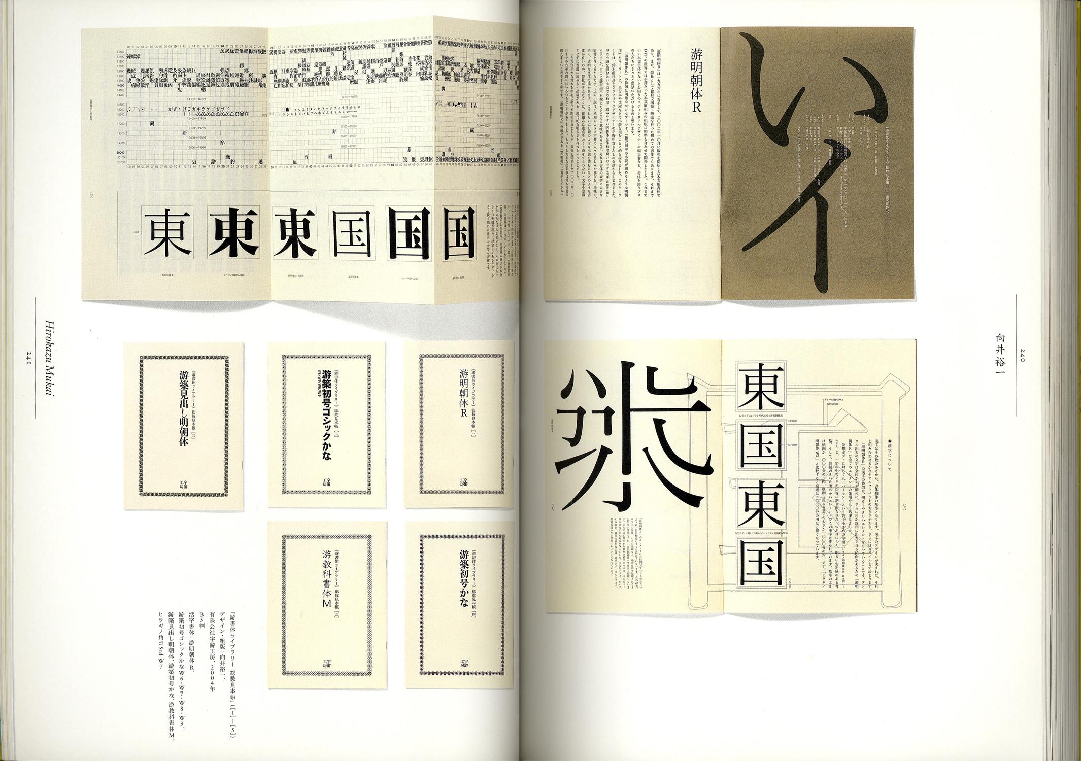 新撰 日本のタイポグラフィ Typography in Japan[image5]