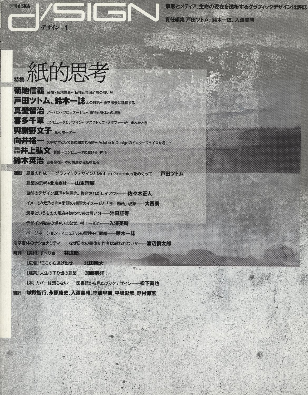 季刊 d/SIGN デザイン no.1