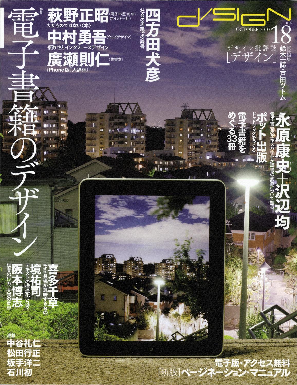 季刊 d/SIGN デザイン no.18
