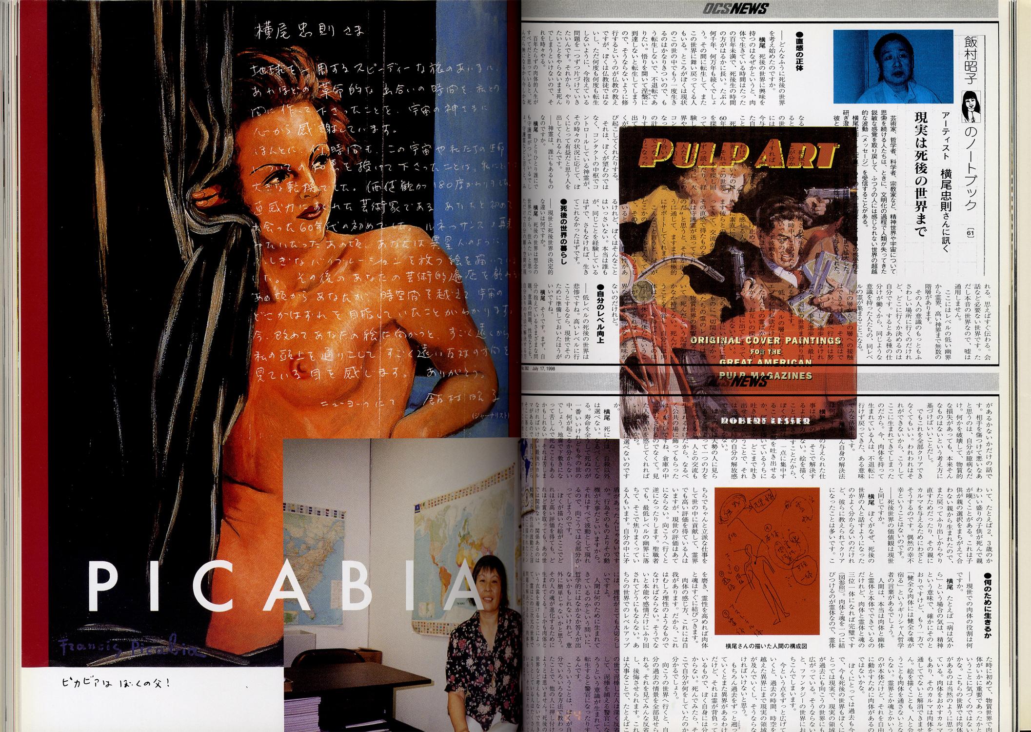 横尾忠則の仕事と周辺 ニューヨーク→チェコ駆け足旅行記 Artist、 Director and Designer SCAN #1[image2]