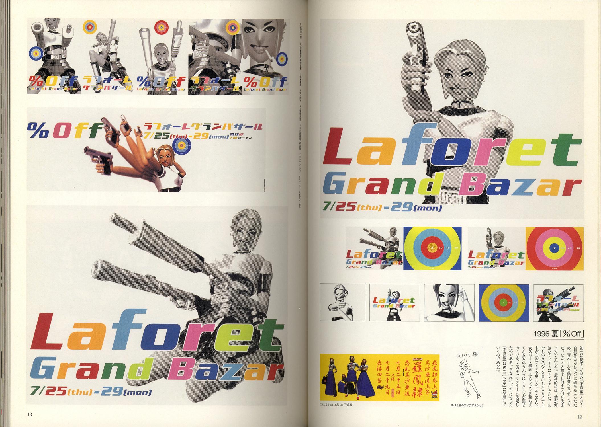 谷田一郎の仕事と周辺 Artist、 Director and Designer SCAN #2[image2]