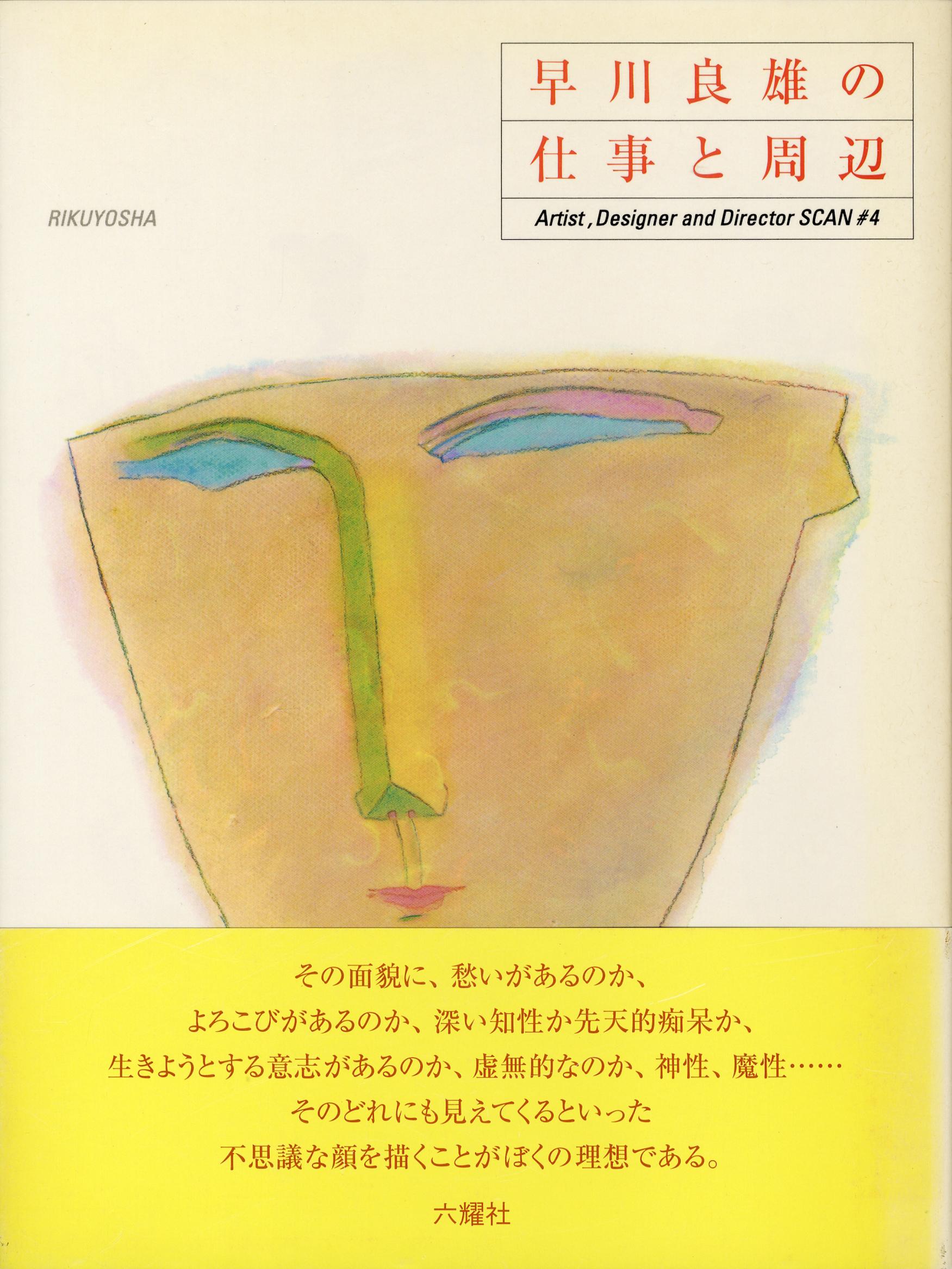 早川良雄の仕事と周辺 Artist、 Director and Designer SCAN #4