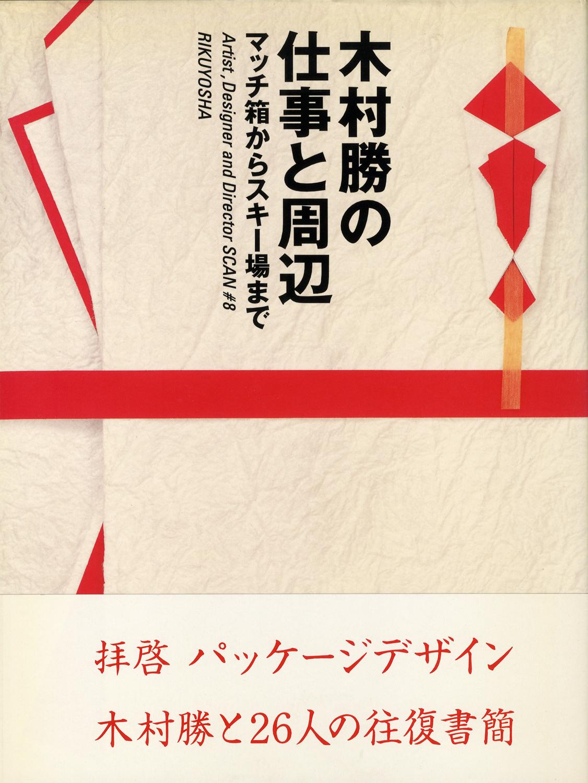 木村勝の仕事と周辺 マッチ箱からスキー場まで Artist、 Director and Designer SCAN #8