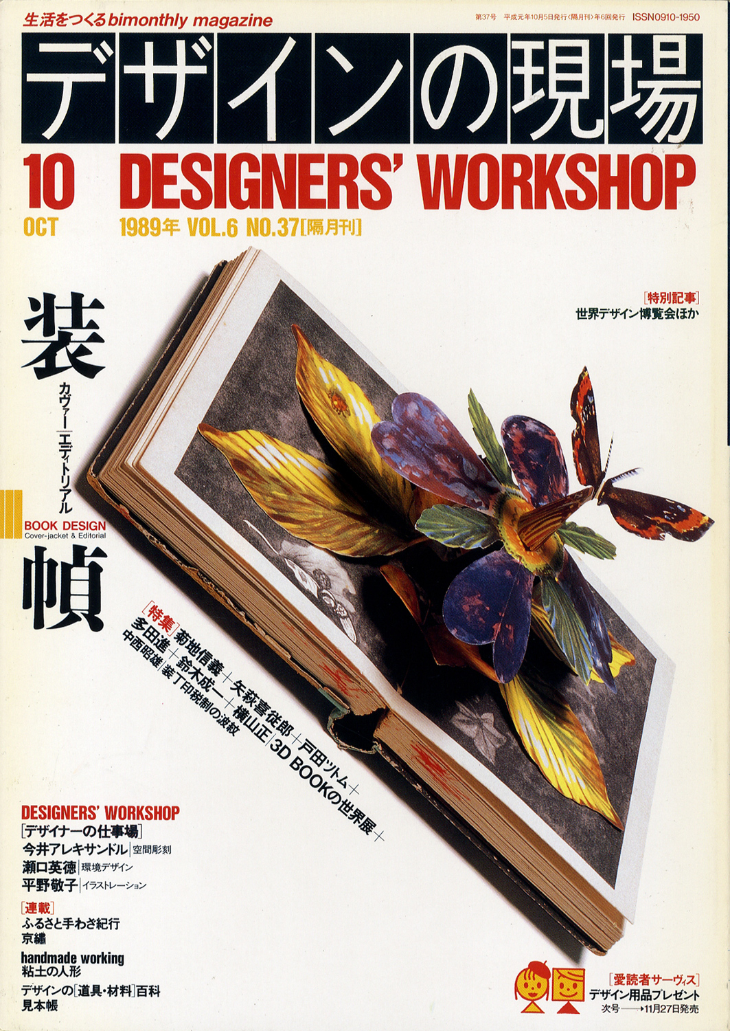 デザインの現場 DESIGNERS' WORKSHOP VOL.6 NO.37