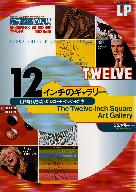 12インチのギャラリー  LP時代を装ったレコード・ジャケットたち
