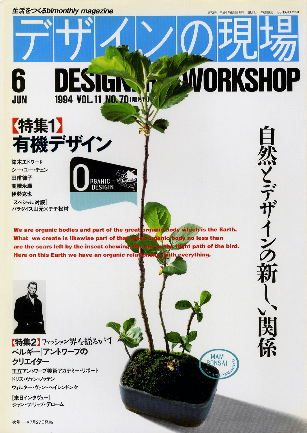 デザインの現場 DESIGNERS' WORKSHOP VOL.11 NO.70