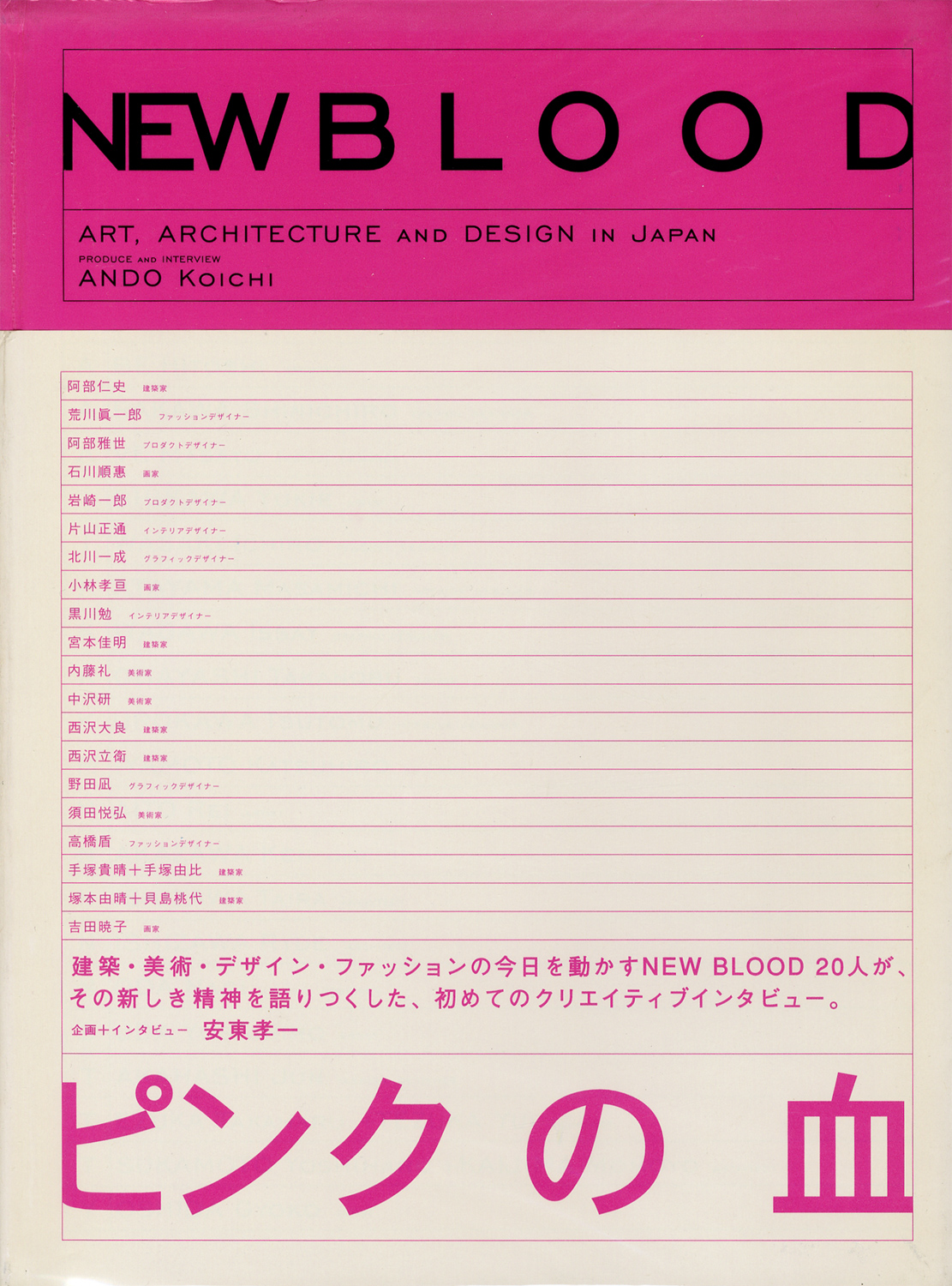 NEW BLOOD ART、 ARCHITECTURE AND DISIGN IN JAPAN