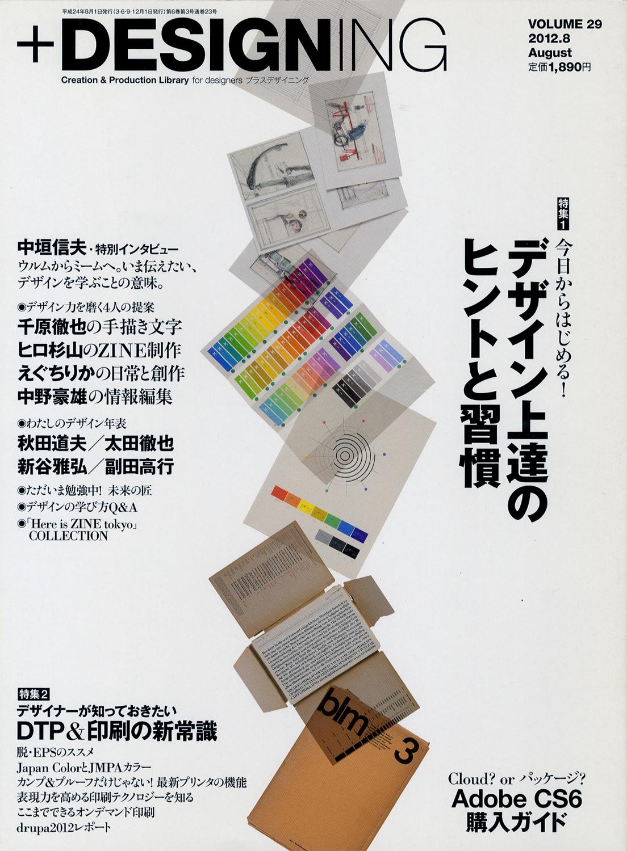 +DESIGNING VOLUME 29 2012.8 August