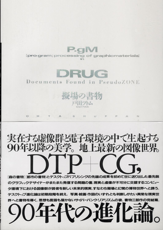 DRUG 擬場の書物