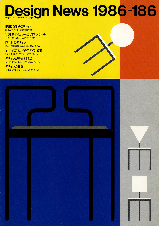 Design News 186