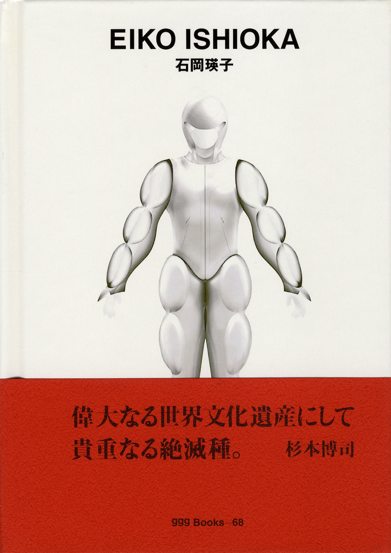 石岡瑛子 世界のグラフィックデザイン 68