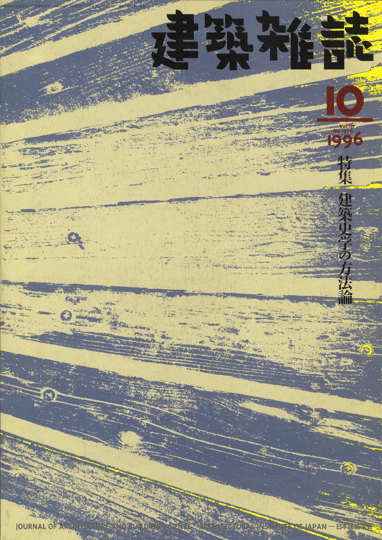 建築雑誌 1996年10月号 第111集 第1396号