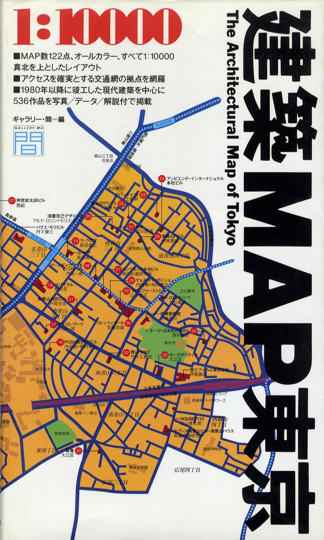建築MAP東京 The Architectural Map of Tokyo