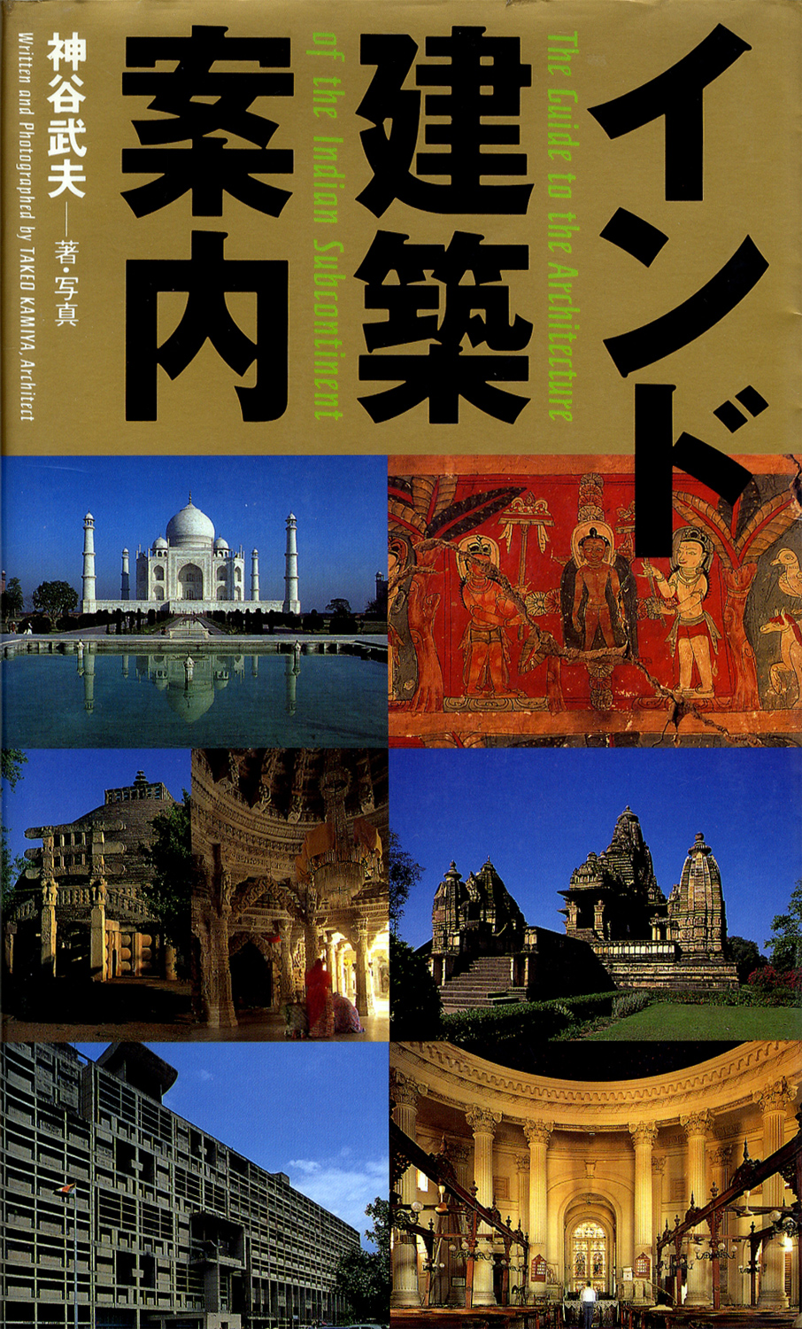 インド建築案内 The Guide to the Architecture of the Indian Subcontinent