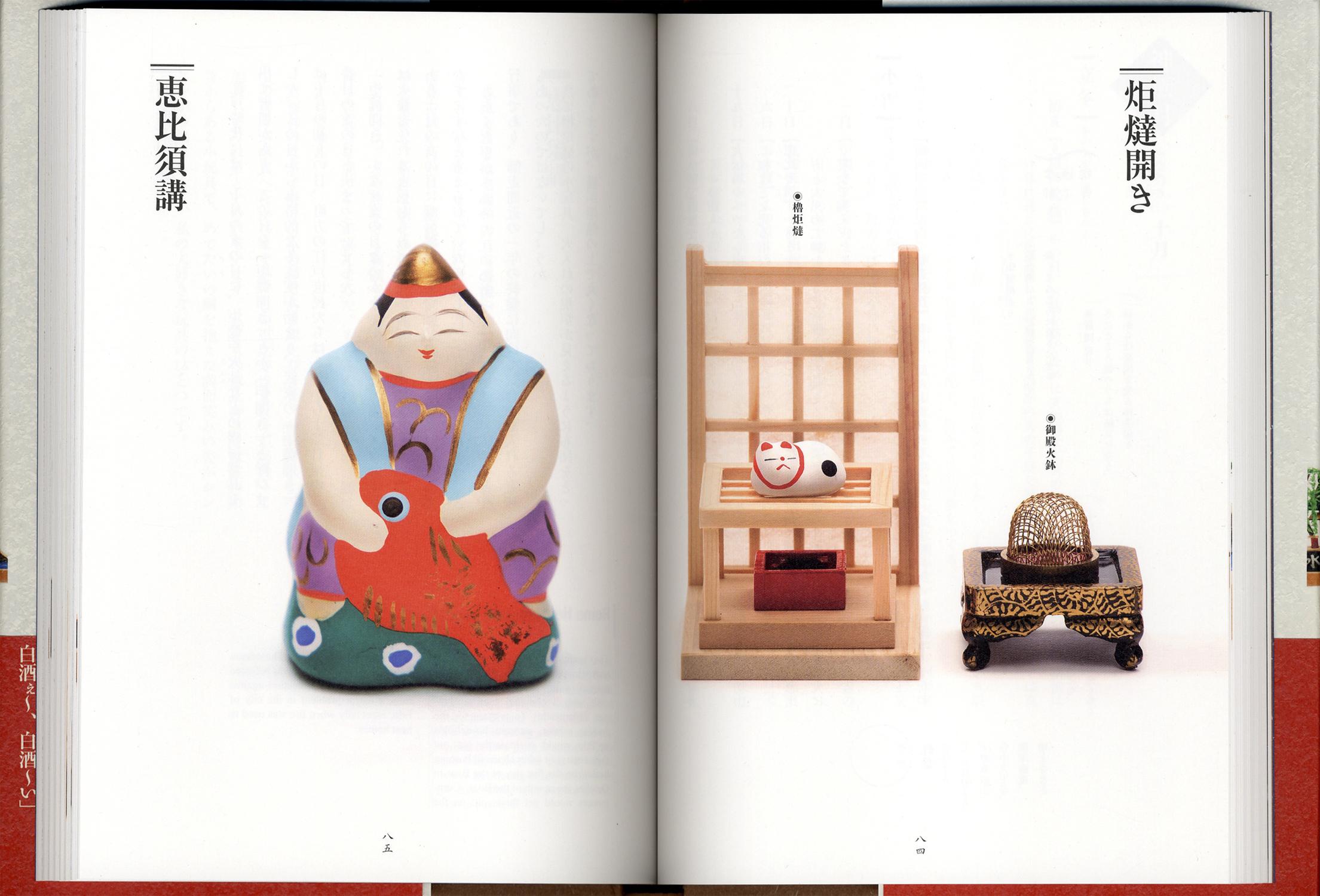 江戸暦 江戸暮らし 浅草仲見世助六 江戸趣味小玩具[image2]