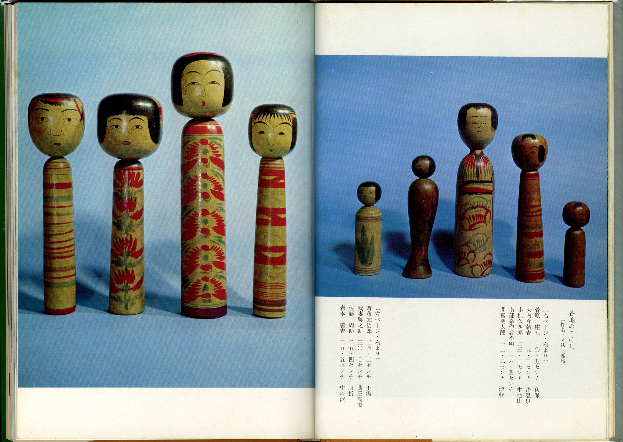 日本の郷土玩具[image3]