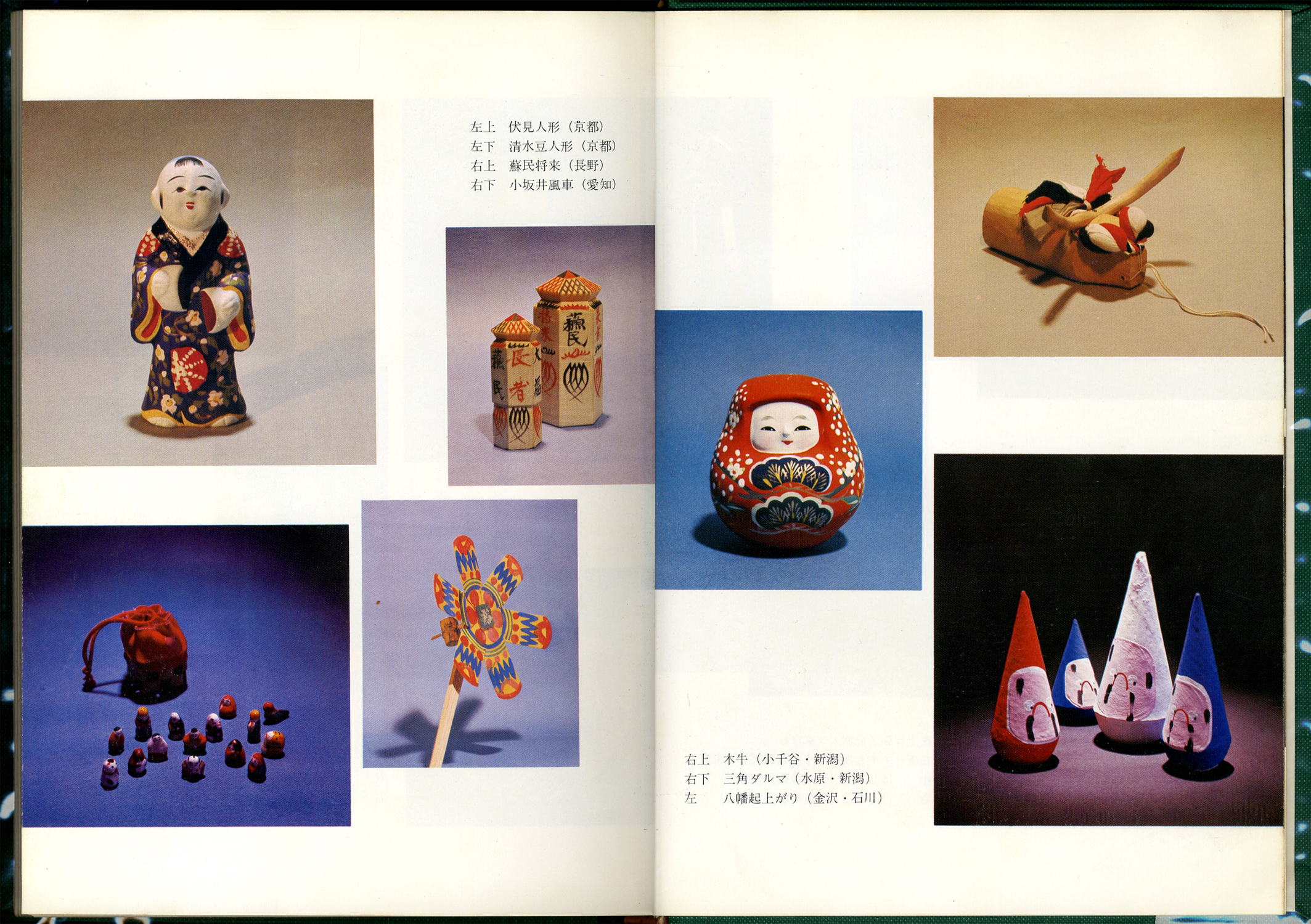 郷土玩具辞典[image3]
