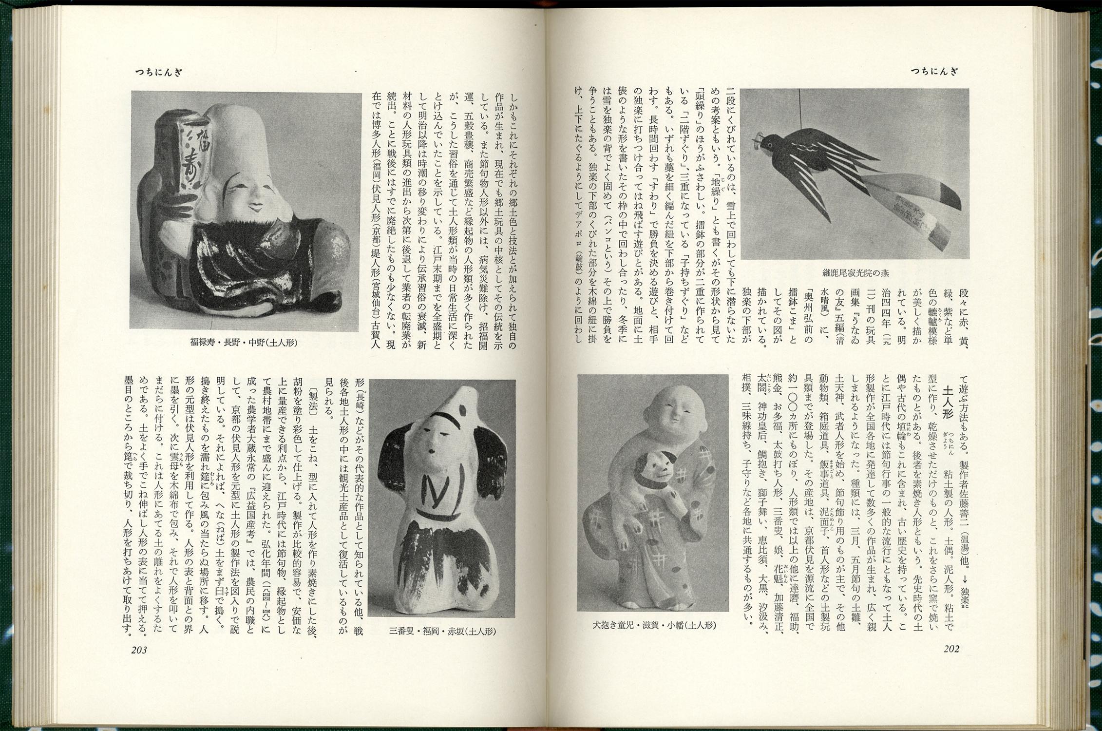郷土玩具辞典[image4]