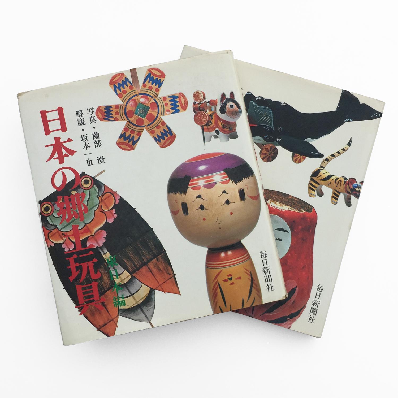 日本の郷土玩具 東日本編/西日本編