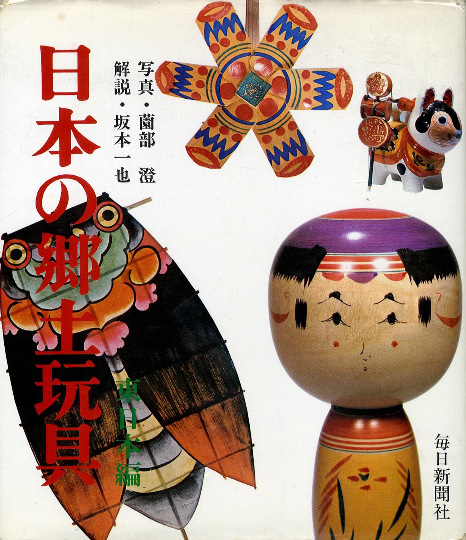 日本の郷土玩具 東日本編/西日本編[image2]