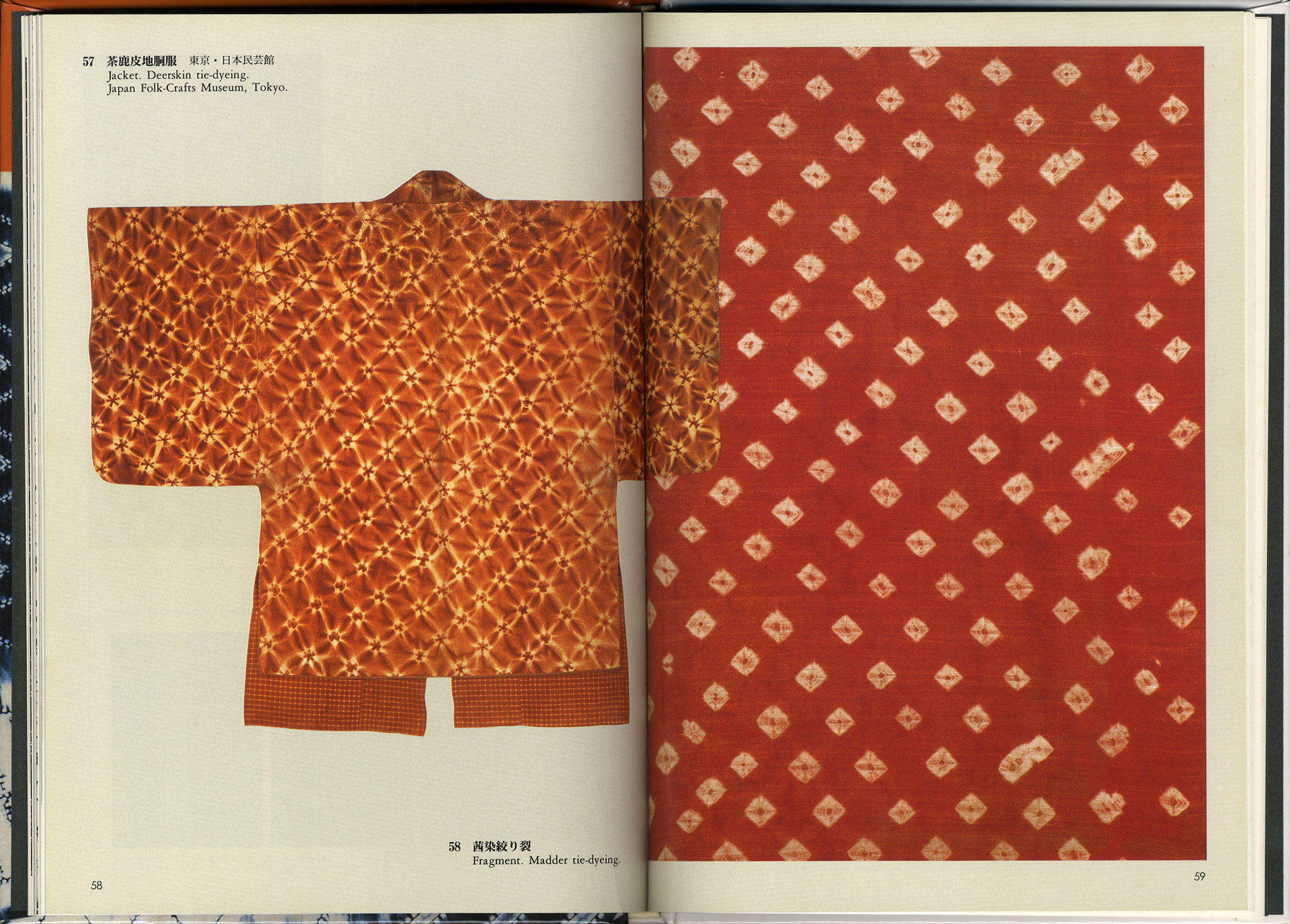 日本の絞り Japanese Tie-dyeing 日本の染織11[image2]