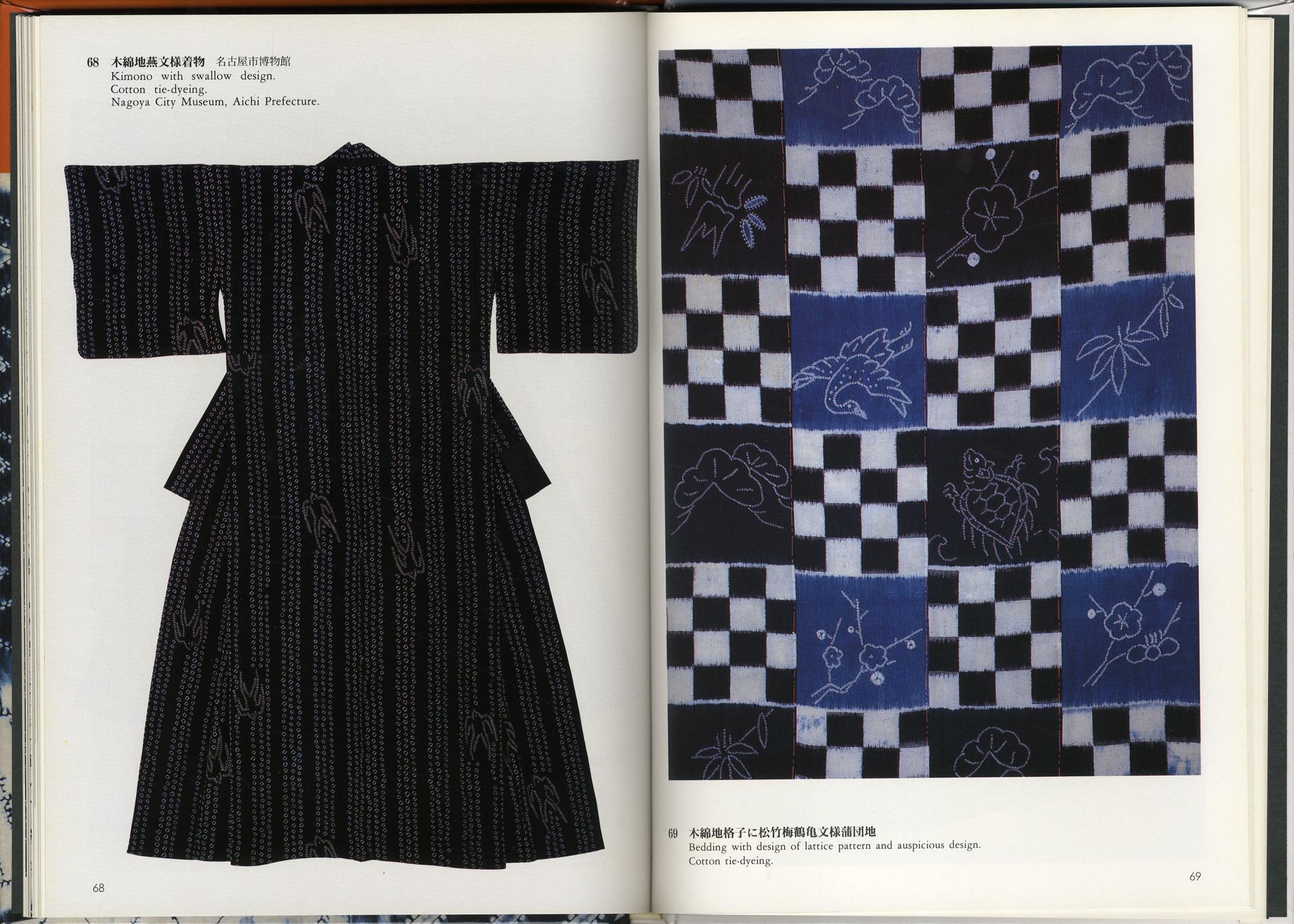 日本の絞り Japanese Tie-dyeing 日本の染織11[image3]
