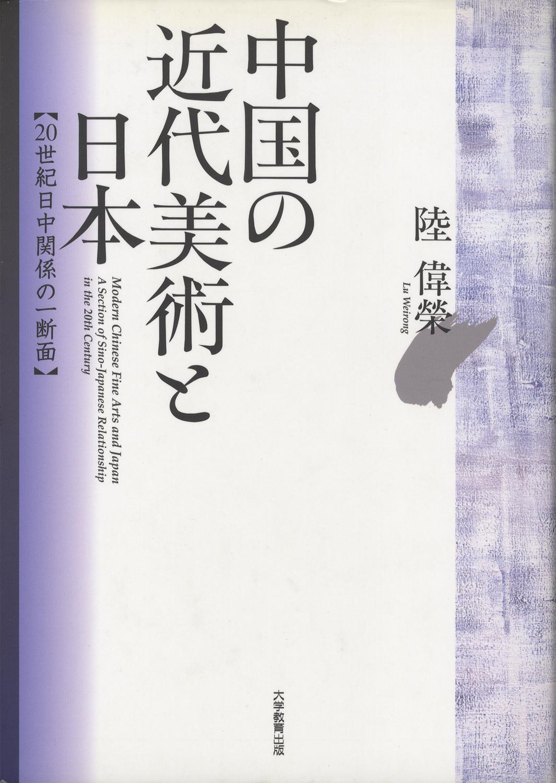 中国の近代美術と日本 20世紀日中関係の一断面