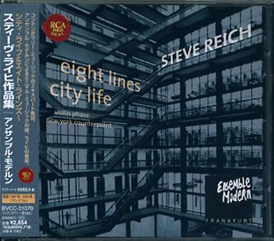 Steve Reich - Ensemble Modern スティーヴ・ライヒ作品集|アンサンブル・モデルン