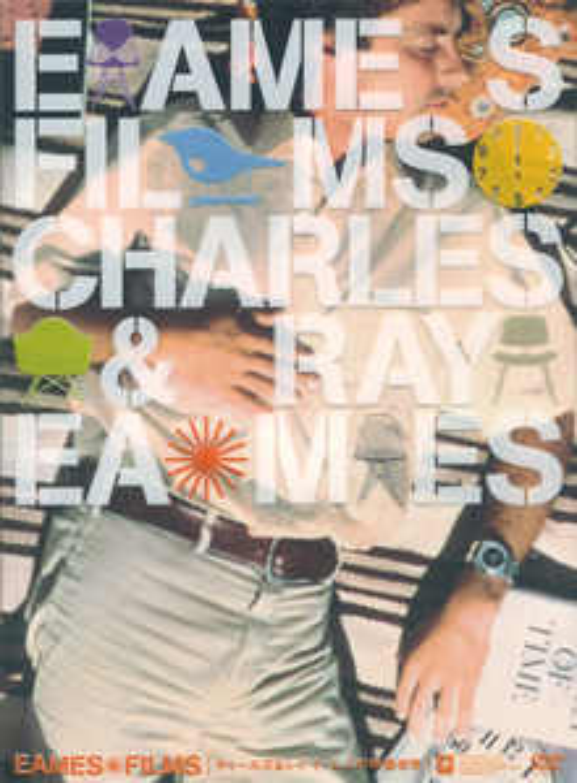 EAMES FILMS チャールズ&レイ・イームズの映像世界