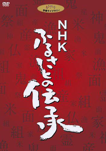 NHK ふるさとの伝承 BOX