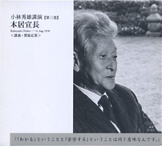 本居宣長 〈講義・質疑応答〉 新潮CD講演 小林秀雄講演【第三巻】