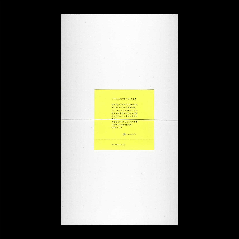 三八四、四〇〇粁の傘[image2]