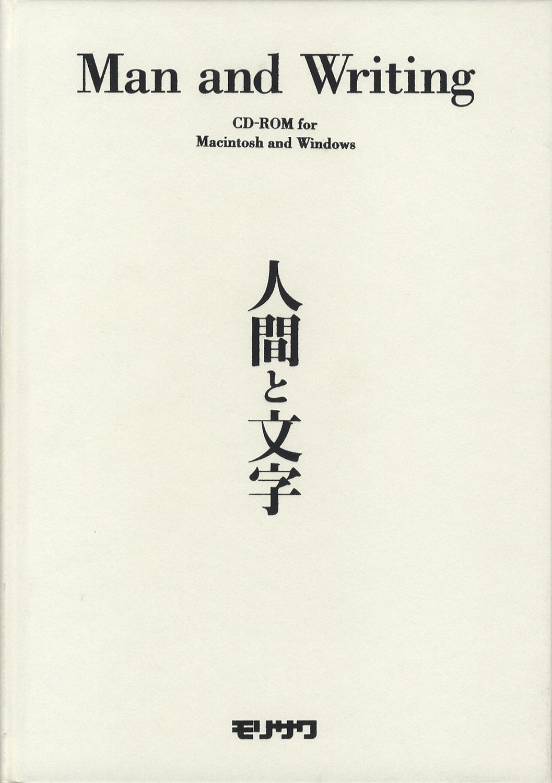 人間と文字 Man and Writing CD-ROM for Macintosh and Windows[image2]