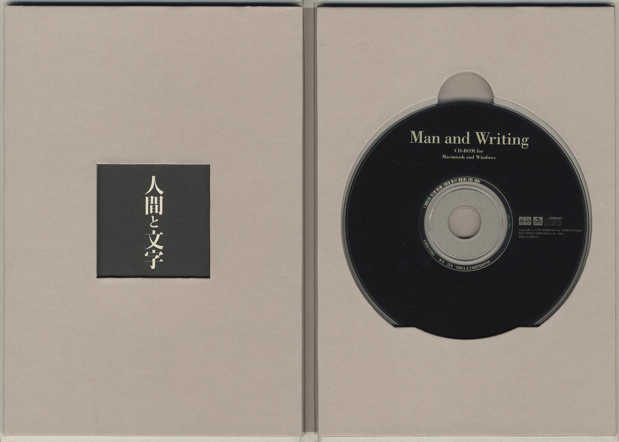 人間と文字 Man and Writing CD-ROM for Macintosh and Windows[image3]
