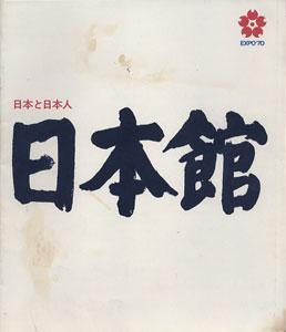 日本館 日本と日本人 EXPO'70 日本万国博覧会関連資料
