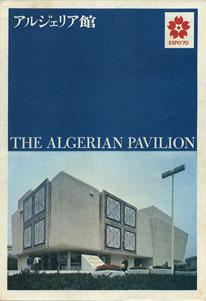 アルジェリア館 THE ALGERIAN PAVILION/EXPO'70 日本万国博覧会関連資料
