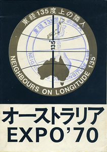 オーストラリア EXPO'70 日本万国博覧会関連資料