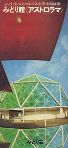 みどり館〈アストロラマ〉 EXPO'70 日本万国博覧会関連資料