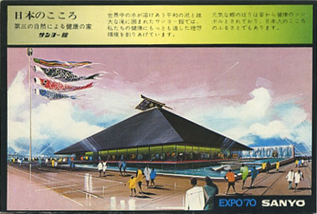 サンヨー館 EXPO'70 日本万国博覧会関連資料