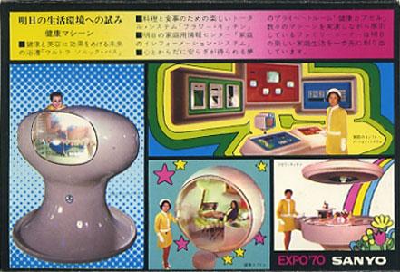 サンヨー館 EXPO'70 日本万国博覧会関連資料[image2]
