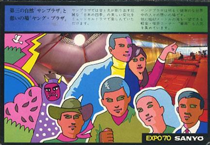 サンヨー館 EXPO'70 日本万国博覧会関連資料[image3]