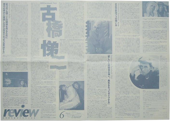 review[レヴュー] 6[image2]