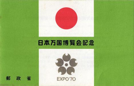 日本万国博覧会記念組合せ郵便切手 EXPO'70 日本万国博覧会関連資料