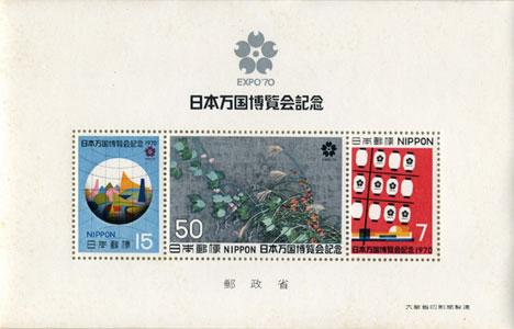 日本万国博覧会記念組合せ郵便切手 EXPO'70 日本万国博覧会関連資料[image2]