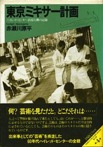 東京ミキサー計画 ハイレッド・センター直接行動の記録[image1]
