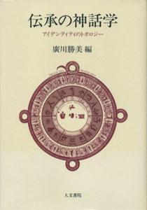 伝承の神話学 アイデンティティのトポロジー