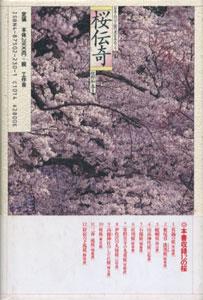 桜伝奇 日本人の心と桜の老巨木めぐり[image2]