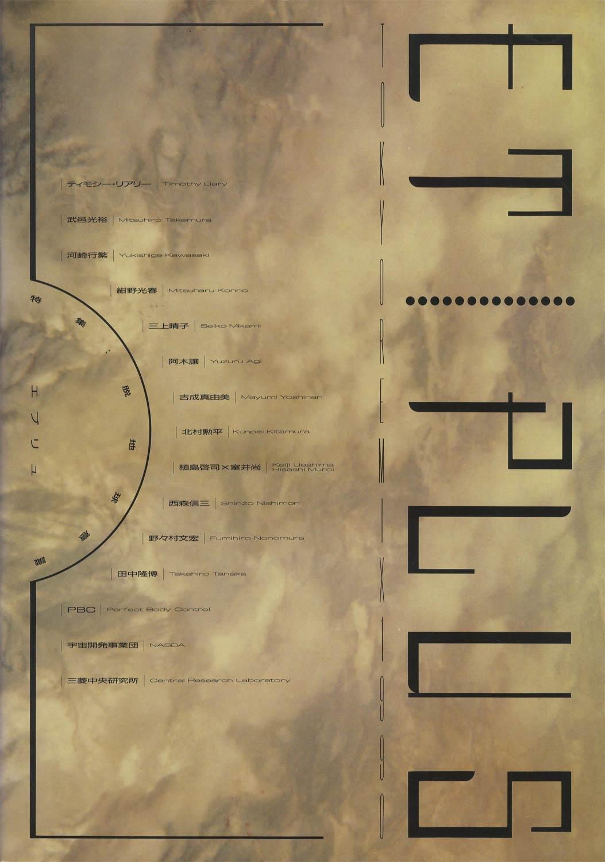 ET PLUS [TOKYO REMIX] エプリュ 1990 VOL.17