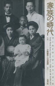 家族の時代 THE AGE OF FAMILIES