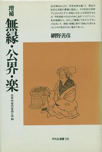 無縁・公界・楽 日本中世の自由と平和